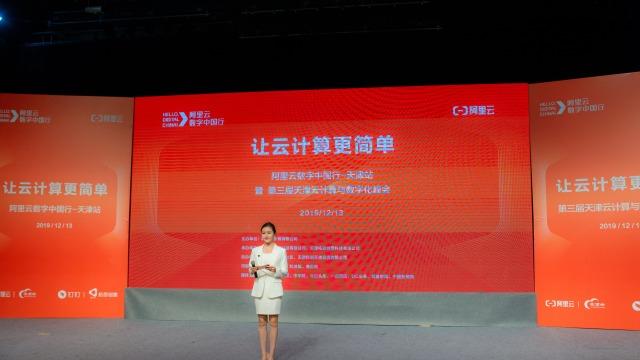 热烈庆祝|第三届天津云计算与数字化峰会圆满成功!