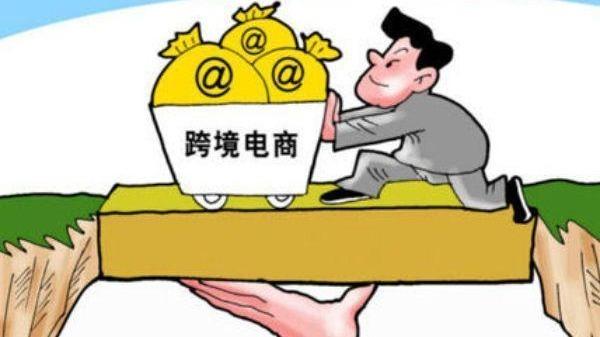《电商法》的颁布,使中国跨境电商迎来了前所未有的发展机遇