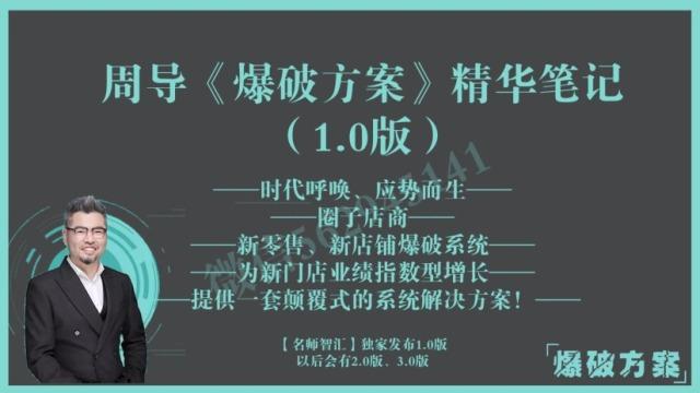 周导《爆破方案》精华笔记 (1.0 版)
