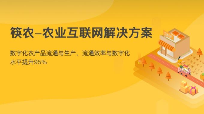筷农—农业互联网解决方案,助力农业数字化