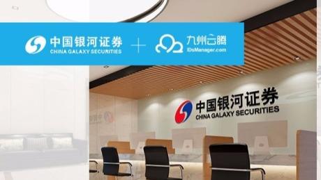中国银河证券+九州云腾 | 密码安全控件时刻保障证券交易全方位安全可控