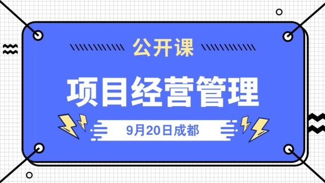 """""""三次经营联动—助推建筑施工企业高质量发展"""" 高级研修班"""