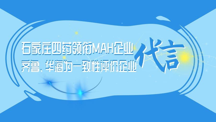 """石家庄四药领衔MAH企业,齐鲁、华海为一致性评价企业""""代言"""""""