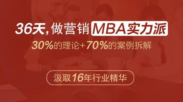《金牌营销MBA》如何低成本让业绩增长20倍?
