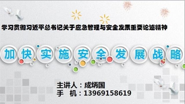 习近平总书记关于应急管理安全发展重要论述