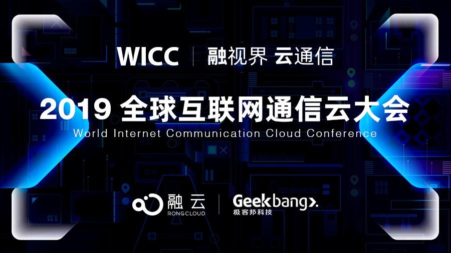 首届全球互联网通信云大会重磅来袭 融云邀您洞见通信未来
