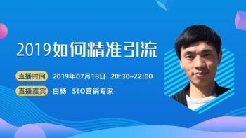 白杨SEO:2019年如何用SEO精准引流?