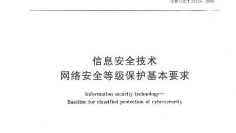网络安全-等级保护2.0基本要求PDF版