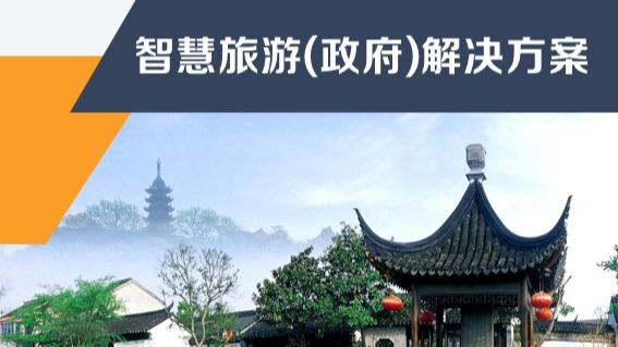 智慧旅游(政府)解决方案