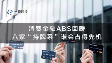 """消费金融ABS回暖,八家""""持牌系""""谁会占得先机"""