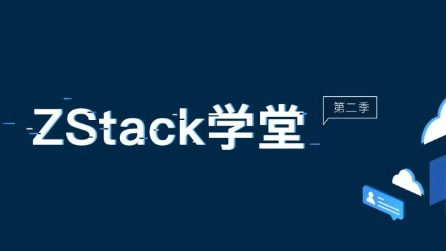 【ZStack学堂】第9期:ZStack网络排错实践
