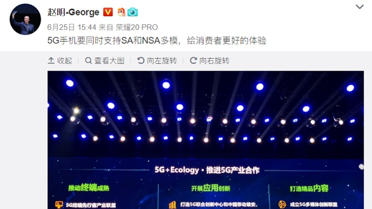 荣耀5G手机今年第四季度上市:支持NSA/SA,定位旗舰机