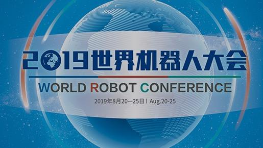 【WRC早知道 】人物-2019世界机器人大会TA们来了(一)