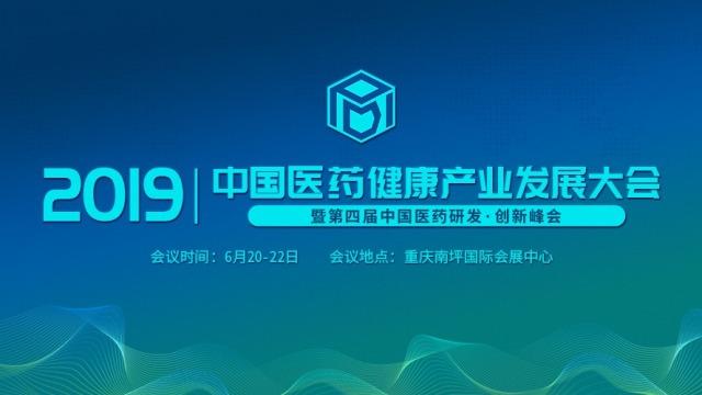 【邀请函】2019第四届中国医药研发·创新峰会