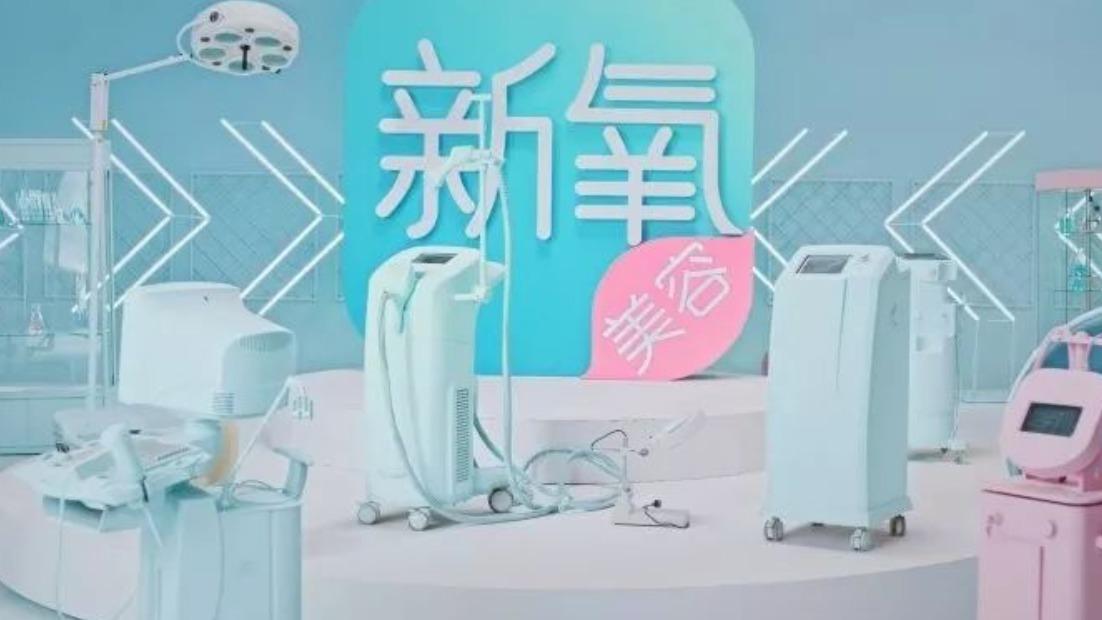 """新氧""""造假门""""揭医美行业灰幕;周杰伦、蔡徐坤""""超话""""引数据战"""
