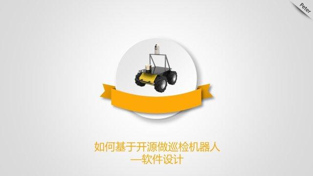开源巡检机器人软件设计