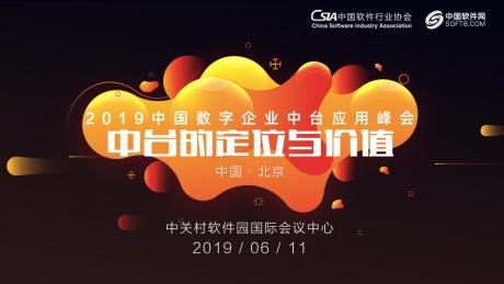 2019中国数字企业中台应用峰会