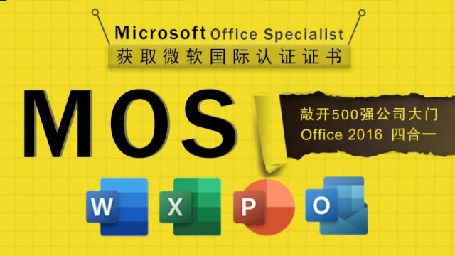 微软MOS全科认证【2016大师级】(含辅导及报考费用)