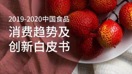行业报告 | 2019-2020中国食品消费趋势及创新白皮书