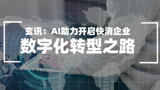 【玄讯】AI助力开启快消<em>企业数字化转型</em>之路