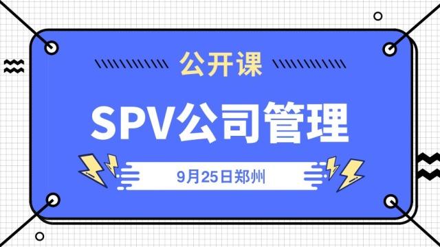 PPP项目绩效考核、审计重点暨SPV公司规范运营与管理