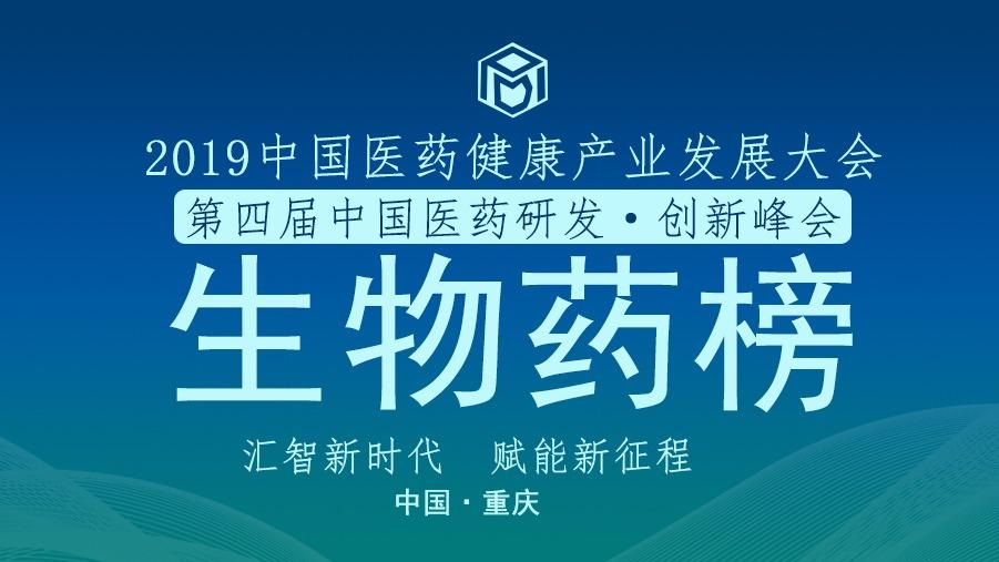 【生物药榜】《2019中国生物药研发实力排行榜 TOP50》隆重揭晓!