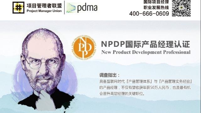 项目管理者联盟国际产品经理NPDP认证培训