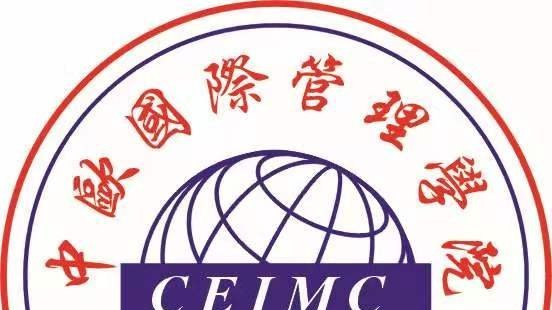 中欧国际管理学院