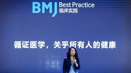 BMJ发布权威循证医学诊疗助手,以多种形态赋能医疗,引领临床决策支持领域新变革