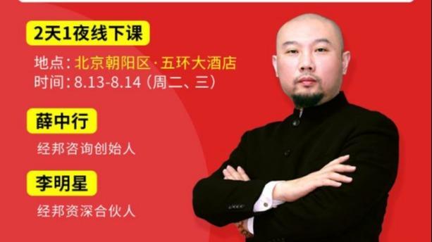 【北京专场】8月13日-14日经邦《动态股权落地精华班》