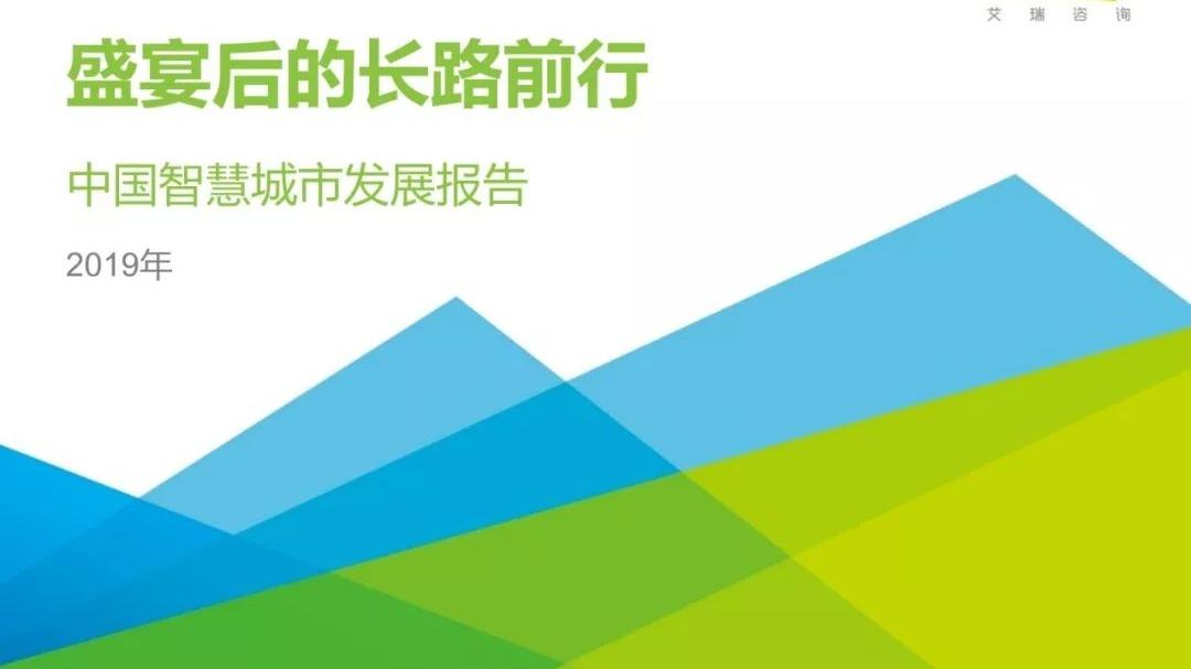 2019中国智慧城市发展报告