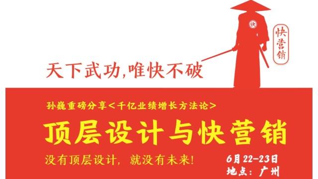 第八届快营销顶层设计特训营-广州班