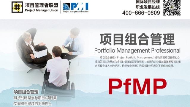 [项目管理者联盟]项目组合管理与PfMP认证培训