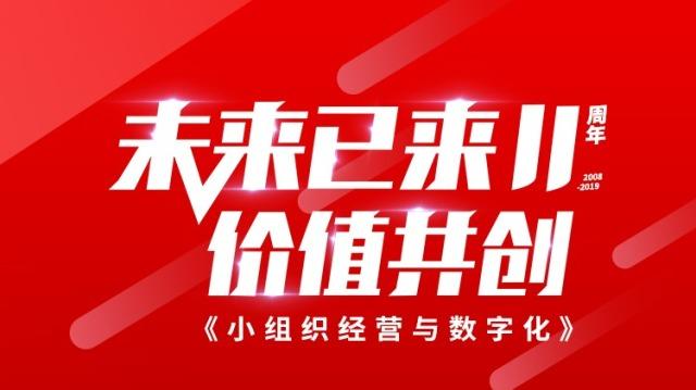 广州站,第124期《阿米巴经营原理与实践》实操方案班!
