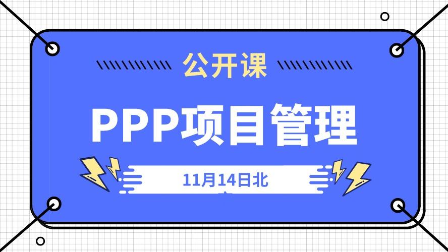 PPP项目绩效管理、履约问题应对、审计重点及财税筹划实务