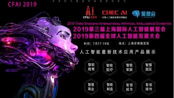 2019全球人工智能展會