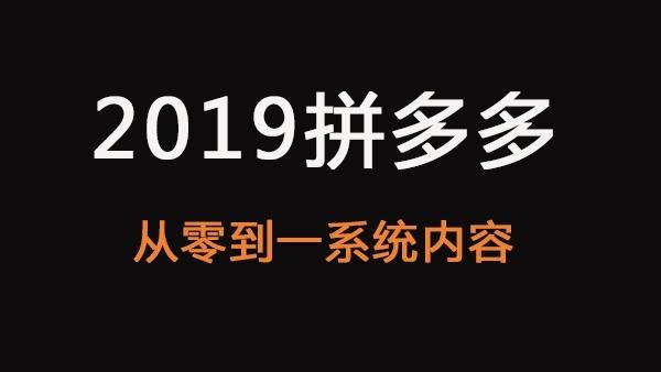 2019年拼多多运营实战操作
