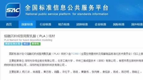 两项3D打印材料(PCL/PLA)国家标准正式颁布,光华伟业牵头起草