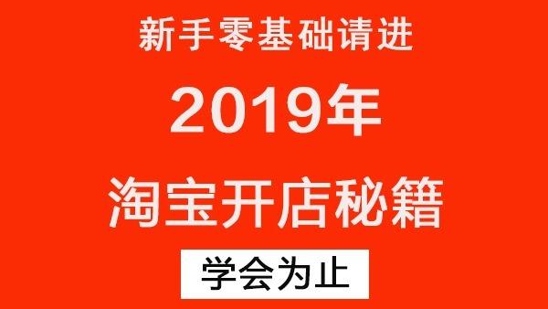 2019零基础淘宝SEO运营实战操作系列课程
