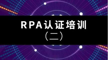 艺赛旗RPA初级培训  2