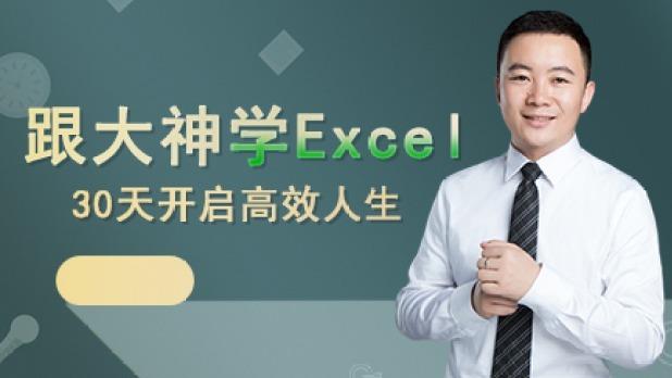 跟大神学Excel,30天开启高效人生