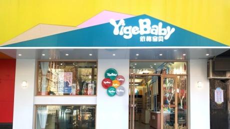 案例:母婴实体门店社交电商之依格宝贝