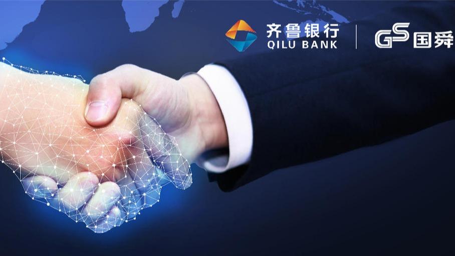 国舜股份与齐鲁银行达成全面战略合作,助推金融科技安全再升级