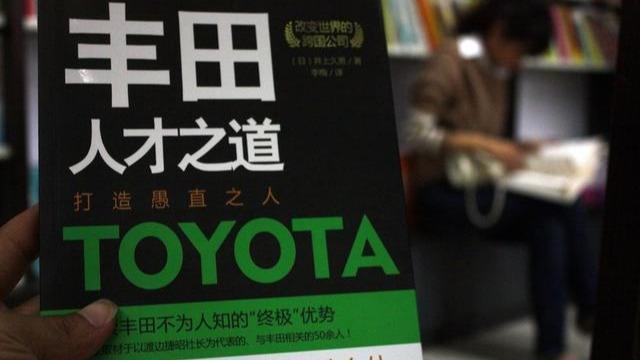 积分制管理的应用与实施:丰田实行精细化管理的七大原则!
