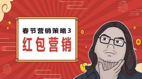 春节营销策略3:红包营销,花小钱,赚大钱,商家必学