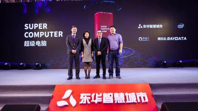 东华、腾讯、灵雀云、Intel联合发布智慧城市超级电脑