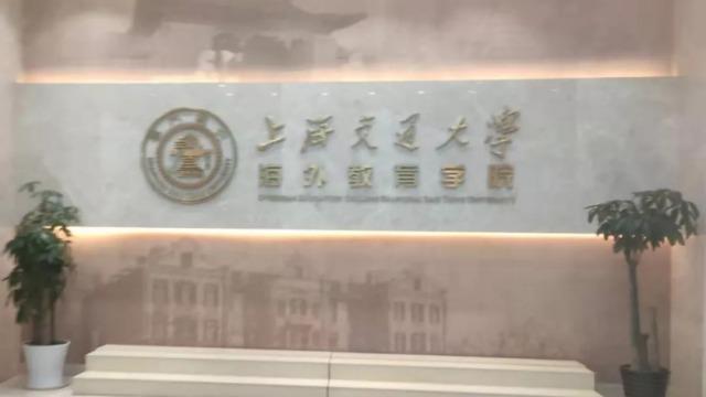 秦杨勇先生受上海交大海外教育学院私人邀请讲授企业战略管理
