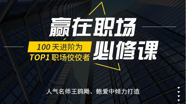 《人力资源MBA》100天进阶为TOP1职场佼佼者
