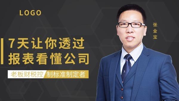 金财教育张金宝老师线上视频课《七天透过报表看懂公司运营》
