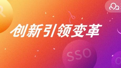 九州云腾统一身份认证平台跟运维繁琐说再见!!